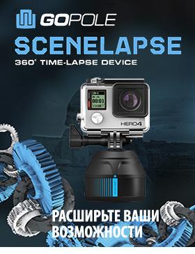 Таймлапс для экшн камер Gopole SCENELAPSE