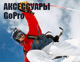 Купить аксессуары для экшн камеры GoPro в Москве