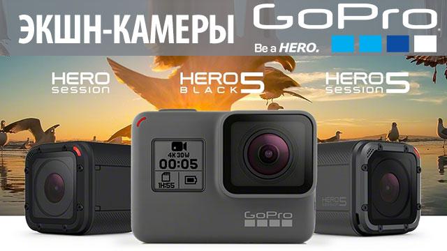 Купите камеру GoPro