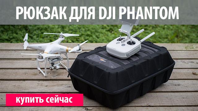 Рюкзак для квадрокоптера DJI Phantom Lowepro DroneGuard CS 400