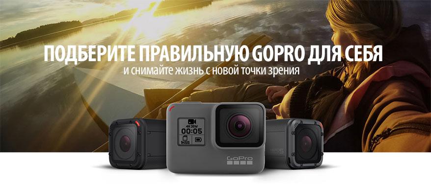 Экшн камеры GoPro HERO