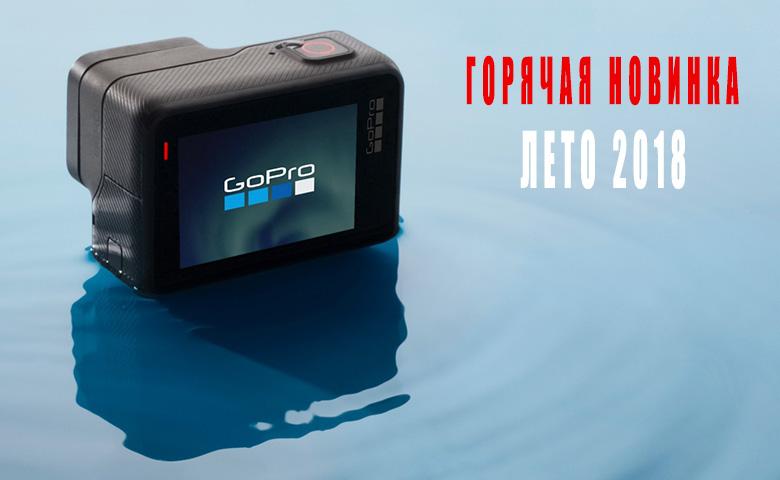 Экшн камера GoPro HERO 2018