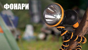 Купить крутой фонарь в Москве