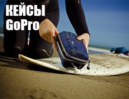 Купить кейс для экшн камеры GoPro в Москве