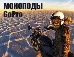 Купить монопод для экшн камеры GoPro в Москве