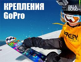 Купить крепления для экшн камеры GoPro в Москве