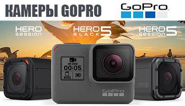 Купить камеру GoPro в Москве