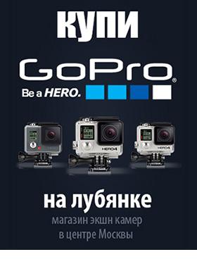 Розничный магазин GoPro