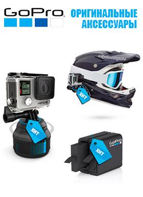 купить аксессуары для GoPro